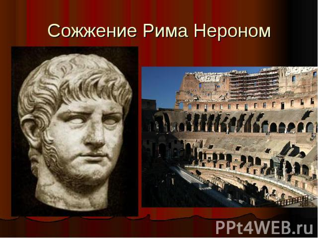 Сожжение Рима Нероном