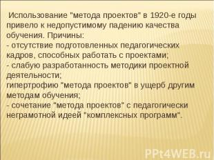 """Использование """"метода проектов"""" в 1920-е годы привело к недопустимому падению ка"""