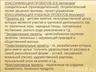 КЛАССИФИКАЦИЯ ПРОЕКТОВ /У.Х.Килпатрик/созидательный (производительный), потребит