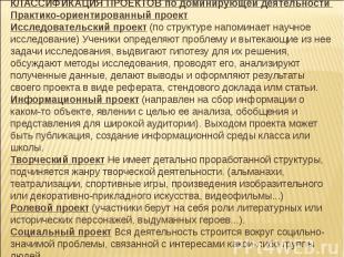КЛАССИФИКАЦИЯ ПРОЕКТОВ по доминирующей деятельности Практико-ориентированный про