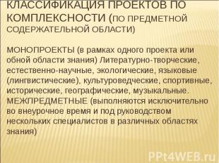 КЛАССИФИКАЦИЯ ПРОЕКТОВ ПО КОМПЛЕКСНОСТИ (ПО ПРЕДМЕТНОЙ СОДЕРЖАТЕЛЬНОЙ ОБЛАСТИ)МО