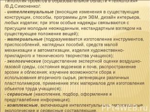 Типология проектов в образовательной области «Технология» /В.Д.Симоненко/: - инт