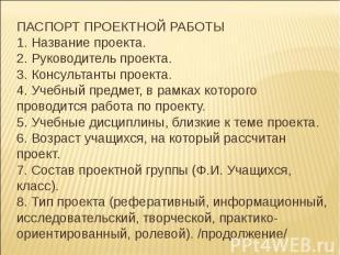 ПАСПОРТ ПРОЕКТНОЙ РАБОТЫ1. Название проекта.2. Руководитель проекта.3. Консульта