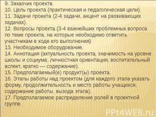 9. Заказчик проекта.10. Цель проекта (практическая и педагогическая цели).11. За