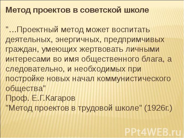 Метод проектов в советской школе