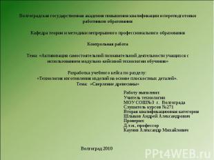 Волгоградская государственная академия повышения квалификации и переподготовки р