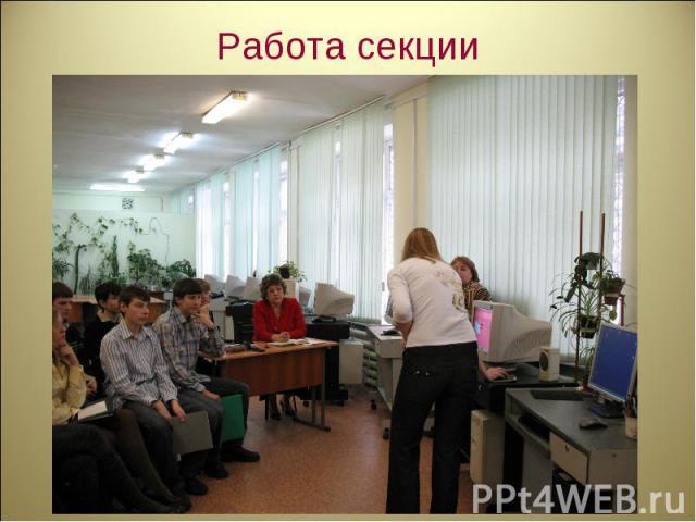 Работа секции