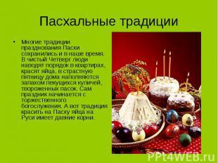 Пасхальные традиции Многие традиции празднования Пасхи сохранились и в наше врем
