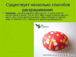 Существует несколько способов раскрашивания Крапанки - сначала вареное яйцо крас