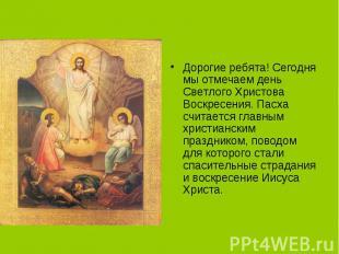 Дорогие ребята! Сегодня мы отмечаем день Светлого Христова Воскресения. Пасха сч