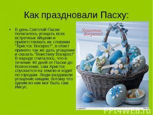 Как праздновали Пасху: В день Светлой Пасхи полагалось угощать всех встречных яй