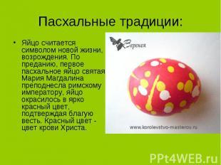 Пасхальные традиции: Яйцо считается символом новой жизни, возрождения. По предан
