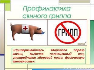 Профилактика свиного гриппа «Придерживайтесь здорового образа жизни, включая пол