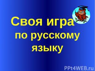 Своя игра по русскому языку