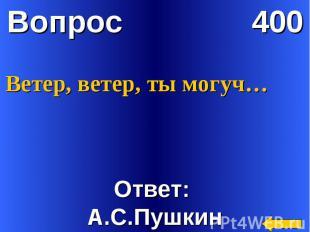 Ветер, ветер, ты могуч…Ответ: А.С.Пушкин
