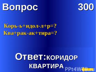 Корь-ь+идол-л+р=?Ква+рак-ак+тира=?Ответ:КОРИДОРКВАРТИРА