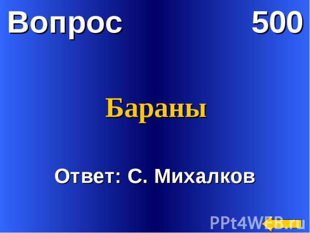 БараныОтвет: С. Михалков