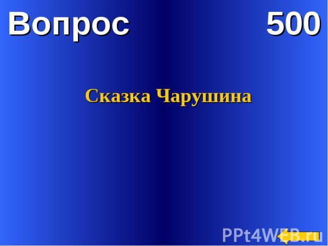 Сказка Чарушина