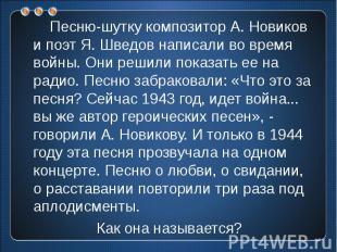 Песню-шутку композитор А. Новиков и поэт Я. Шведов написали во время войны. Они
