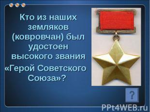 Кто из наших земляков (ковровчан) был удостоен высокого звания «Герой Советского
