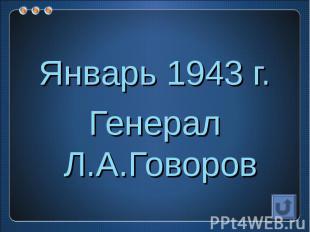 Январь 1943 г.Генерал Л.А.Говоров