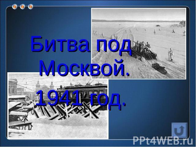 Битва под Москвой.1941 год.