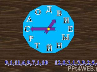 9,1,11,6,9,7,1,10 12,8,3,1,3,9,2,5,4