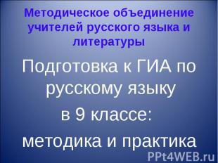 Методическое объединение учителей русского языка и литературы Подготовка к ГИА п