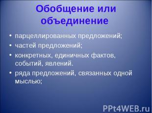 Обобщение или объединение парцеллированных предложений;частей предложений;конкре