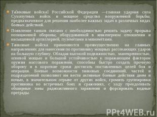 Танковые войска Российской Федерации —главная ударная сила Сухопутных войск и мо