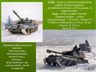 ТАНК - боевая гусеничная бронированная машина. Впервые применен английскими войс
