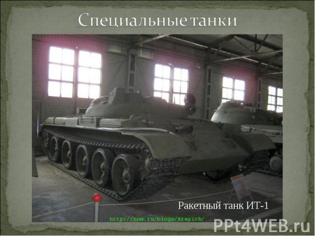 Специальные танки