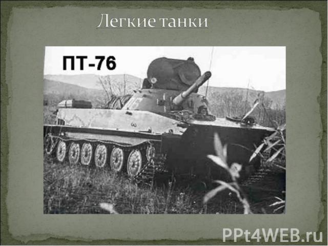 Легкие танки