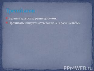 Третий агон Задание для розыгрыша дорожекПрочитать наизусть отрывок из «Тараса Б