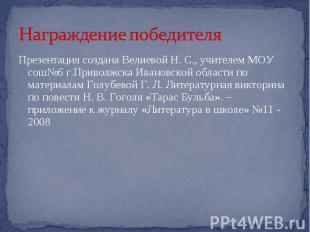Награждение победителя Презентация создана Велиевой Н. С., учителем МОУ сош№6 г.