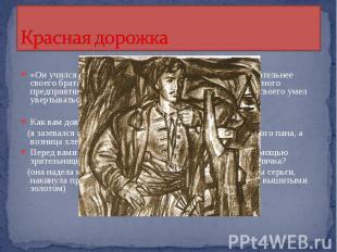 Красная дорожка Узнай себя«Он учился охотнее и без напряжения… Он был изобретате
