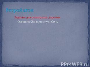 Второй агон Задание для розыгрыша дорожек Опишите Запорожскую Сечь