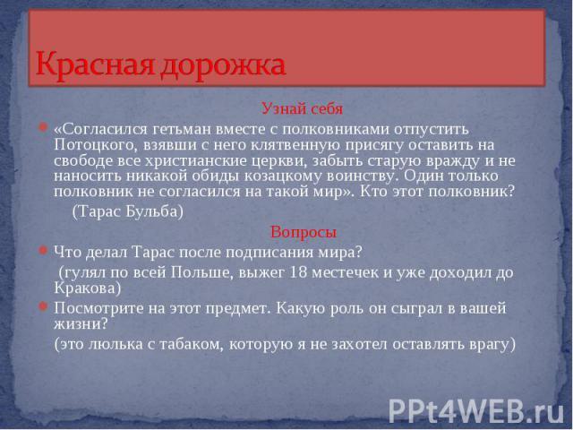 Красная дорожка Узнай себя«Согласился гетьман вместе с полковниками отпустить Потоцкого, взявши с него клятвенную присягу оставить на свободе все христианские церкви, забыть старую вражду и не наносить никакой обиды козацкому воинству. Один только п…