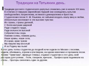 Традиции на Татьянин день. Традиции русского студенческого разгулья сложились уж