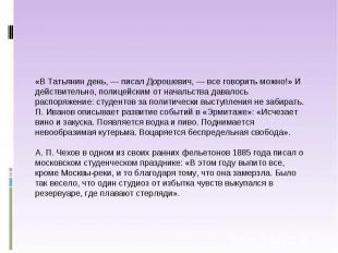«В Татьянин день, — писал Дорошевич, — все говорить можно!» И действительно, пол