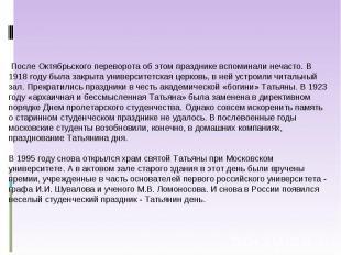 После Октябрьского переворота об этом празднике вспоминали нечасто. В 1918 году