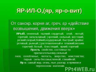 ЯР-ИЛ-О,(яр, яр-о-вит) От санскр. корня аr, греч. ερ «действие возвышения, движе