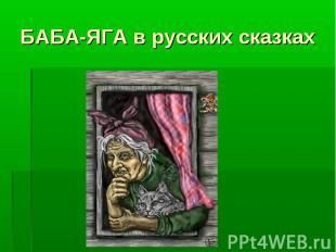 БАБА-ЯГА в русских сказках