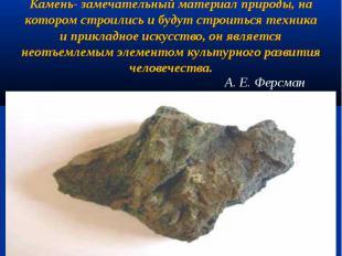 Камень- замечательный материал природы, на котором строились и будут строиться т