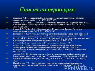 Список литературы: Борисенко Л.Ф., Поликашина НС. Ванадий / Геологическая служба