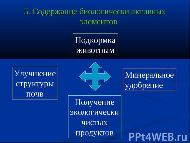 5. Содержание биологически активных элементов