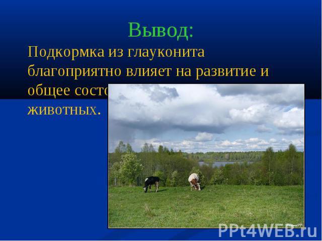 Вывод:Подкормка из глауконита благоприятно влияет на развитие и общее состояние животных.