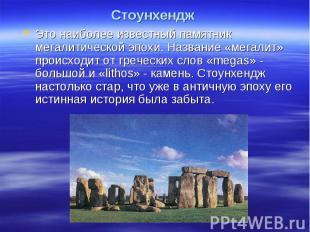 Стоунхендж Это наиболее известный памятник мегалитической эпохи. Название «мегал