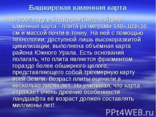 Башкирская каменная карта В 2002 году в Башкирии была найдена каменная карта - п