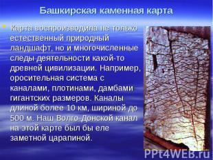 Башкирская каменная карта Карта воспроизводила не только естественный природный